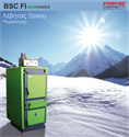 Picture of Boiler BSC FI ECOFABER